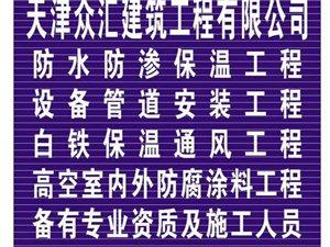 天津汇多建筑工程有限公司
