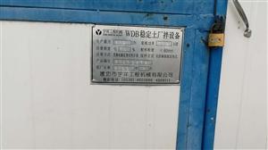 WEB600水稳拌合设备,八成新,山东潍坊宇洋机械设备有限公司,设备2015年4月生产,设备生产半年...