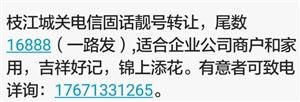 枝江电信固定座机电话号码转让。