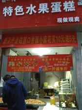 现烤现卖台湾蜂蜜南瓜蛋糕