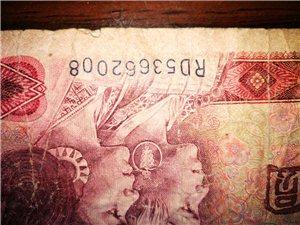 八五年错币一张,号码不整齐,交易地点,华容东山镇