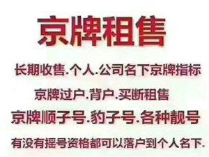 收售北京车牌
