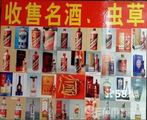 高價回收各種陳年老酒,名煙名酒,老安宮牛黃丸,舊版紙幣,老中成藥,庫存積壓酒