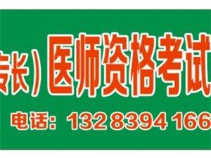 中醫專長醫師資格考試報名培訓班