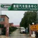 康程汽修厂
