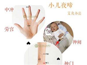 深圳前海艾艾貼本地加盟艾灸知識培訓