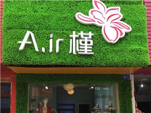 Air槿服裝婚紗店