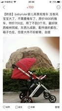 【转卖】babyruler婴儿高景观推车 龙卷风 宝宝大了,不需要推车了,原价1800的推车,特价7...