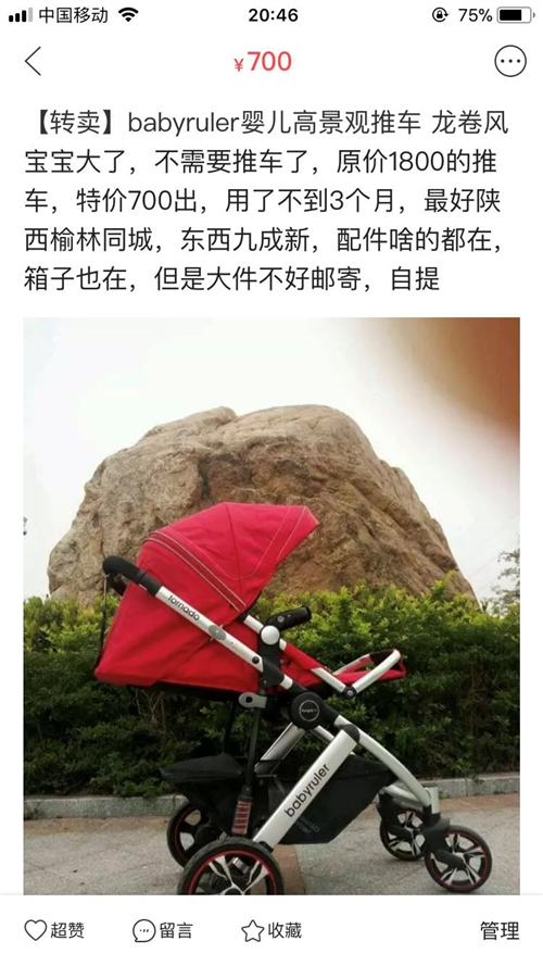【轉賣】babyruler嬰兒高景觀推車 龍卷風 寶寶大了,不需要推車了,原價1800的推車,特價7...