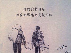 有�X�]�X,回家�^年。咸�S人春�回家�n}�L��