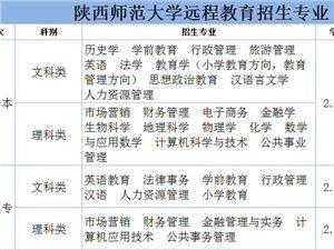 陜西師范大學網絡教育1803批次火熱報名中……
