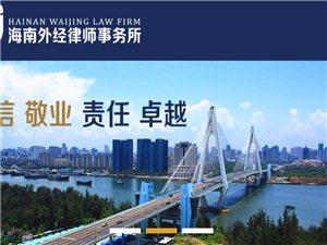 省外经律师事务所陈律师提供法律服务