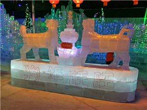 植物园冰雕展