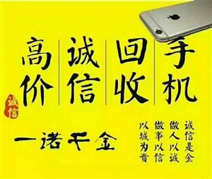 长期回收各类闲置废旧手机、按键机、3G 4G智能机、品牌一体机。
