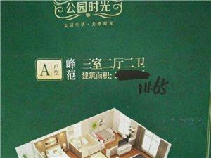【出售】公园时光3室2厅2卫34万元