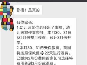 营口蓝天幼儿园虐童事件详细爆料,时时更新