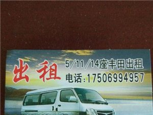 旅行车出租、包车