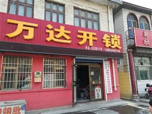 青州这家开锁店骗人