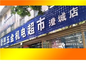澄城�h普照五金�C�超市