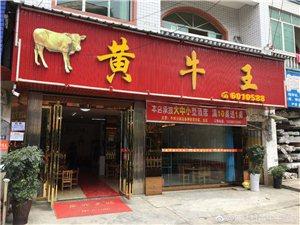 麻江黃牛王,春節前營業通知