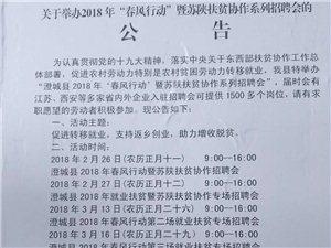 澄城县政府2018举办系列招聘会的公告