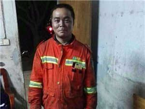 最美的消防员