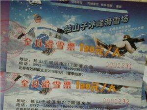 出售全日滑雪票3張