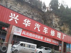  兴华汽车修理厂的服务及价格