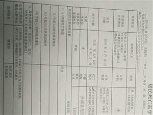 亚博app官网,亚博竞彩下载县中医院,还我女儿!