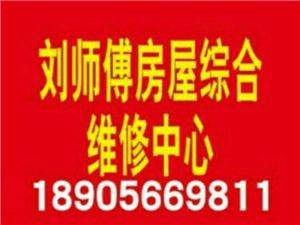 劉師傅房屋綜合維修中心