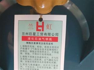 本人一新气瓶(满气),因无法安放现将其出售。原价260,低价转让。