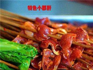 松桃小郡邗砂锅串串香