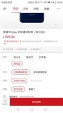 手机荣耀V9play 买给我爸的他不会用全新刚买的 出手899 手机号码微信号