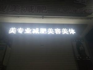 白色字体电子屏转让