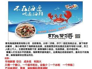 青島海之源尋求海鮮熟食核心經銷