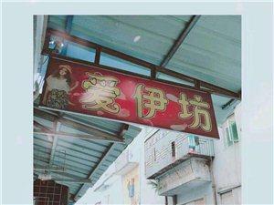 爱伊坊女装店 位置于 河婆供销街