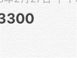 13204443300出售联通卡78套餐,每月返一半话费,