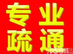 宝丰县专业疏通18237570617不通不收费
