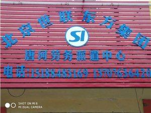 唐河勞務派遣中心