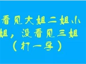 ▼【看图猜字谜】答对的随机抽取十名发一块红包哦!