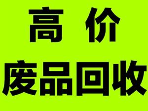 老刘:废品废旧物资回收长期价高现金交易 诚信经营,现金交易服务好,上门取货