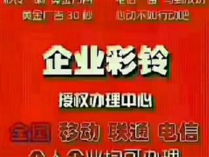 店鋪或公司辦理彩鈴