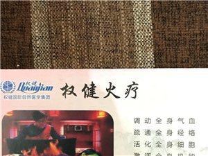 中医火疗医学养生