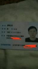 杜甫像附近捡到身份证一张