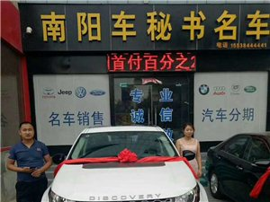 南陽車秘書名車銷售