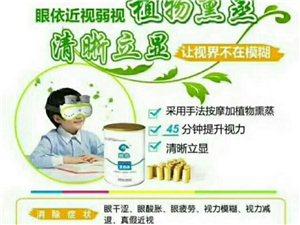 北京弱視近視康復中心