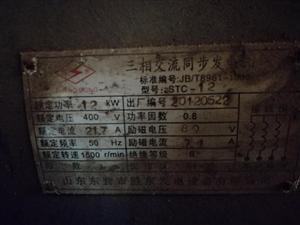12千瓦发电机组