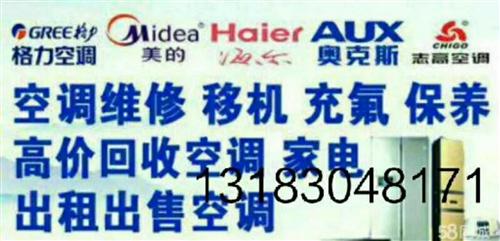 出售二手空调:1P1.5P挂机,2P3p5p柜机,维修空调,移机,清洗与保养,回收旧空调。