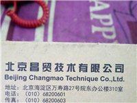 身份证识别仪一台,台式居民身份证阅读机具,型号CM008,北京昌贸技术有限公司
