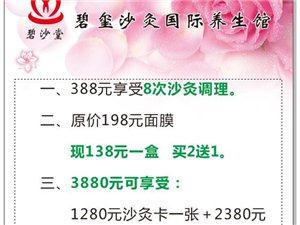 【体育馆碧玺沙灸新县总店】女神节活动持续中!!!